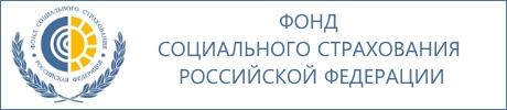Личный кабинет ФСС